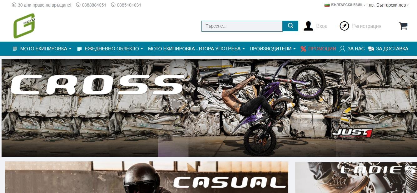 Създаване и поддръжка на онлайн магазин opencart, интеграция, програмисти