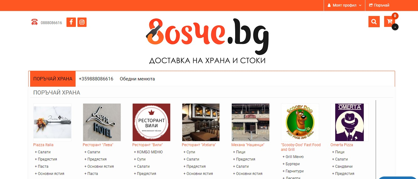 Създаване и поддръжка на онлайн магазин opencart