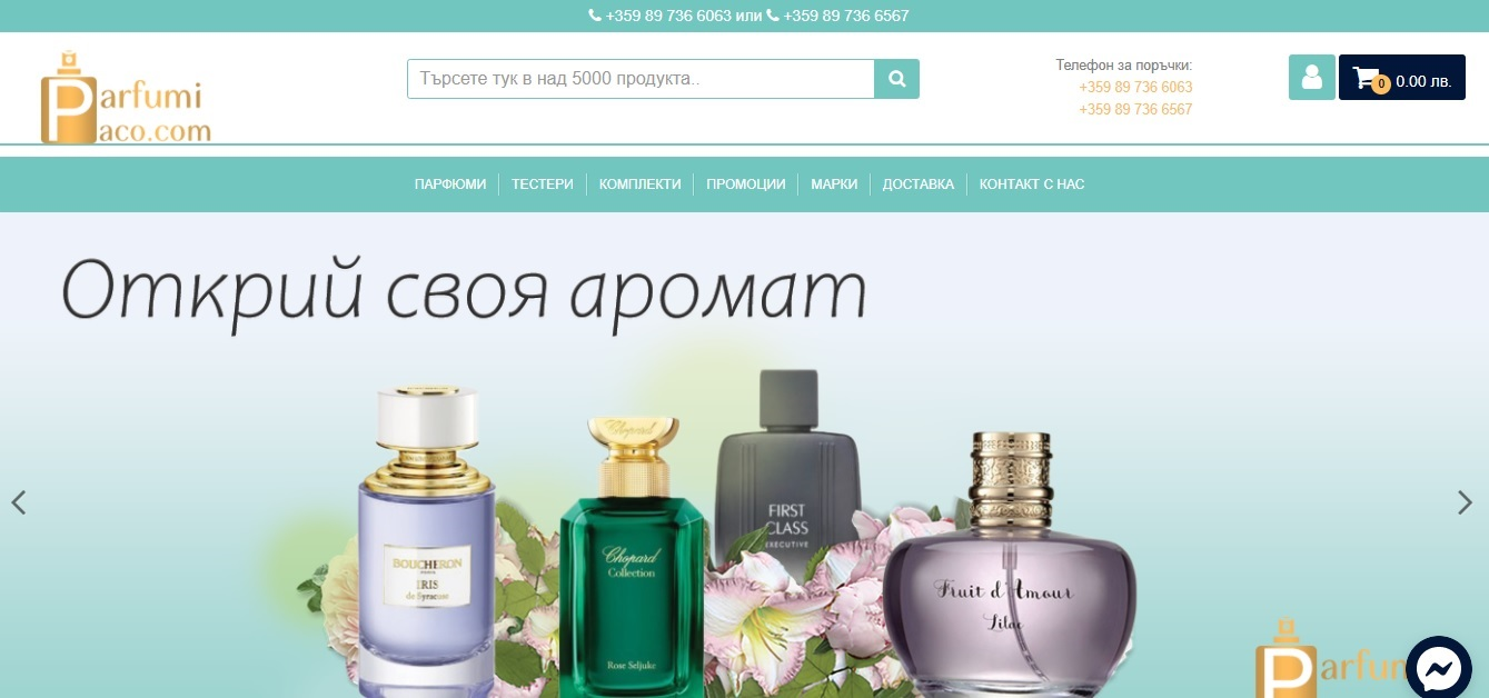Създаване и поддръжка на онлайн магазин opencart, бургас
